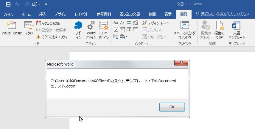 ワード vba アドインに書いたマクロで thisdocument はアドインファイル