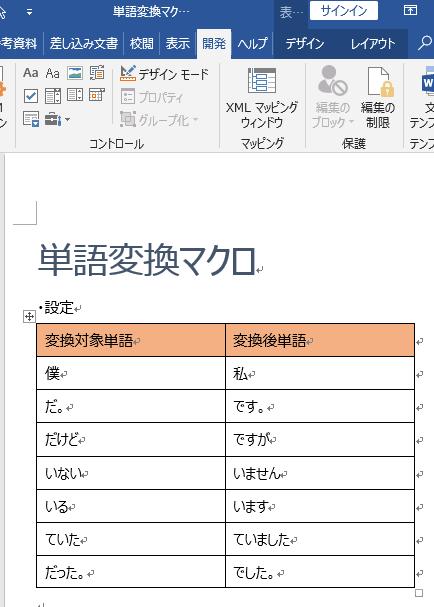 業務効率化したい人向けのワードマクロ初心者講座(ファイル選択フォーム, キー操作保存, 単語置換, 連想配列, テーブル情報読み込み)