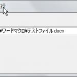 ワードマクロでファイル選択フォームをつくろう(フォーム, ファイルダイアログの使い方)