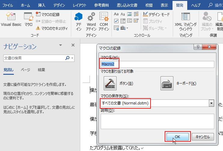 キー操作の保存からマクロを作成し単語の置換処理を作ろう | IT業務で ...