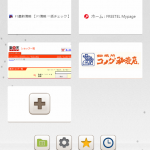 Chrome:Speed Dial 3で新規タブを開いたときの画面を便利にする