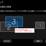 Windows10のノートパソコンでVGAとHDMIの外付けディスプレイに表示する設定方法