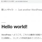 さくらインターネットのレンタルサーバーを使ってワードプレスを独自ドメインのサブドメインにインストールする手順