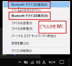 08046bf086 まず、通知領域のBluetoothアイコンを右クリックして、コンテキストメニューから「Bluetoothデバイスの追加」、あるいは、「 Bluetoothデバイスの表示」をクリックして ...