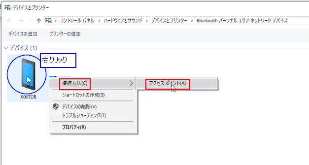 c6494ace29 「デバイスとプリンター」ウィンドウが開くので、スマホのアイコンを右クリックして、コンテキストメニューから「接続方法 → アクセスポイント」をクリックし ます。