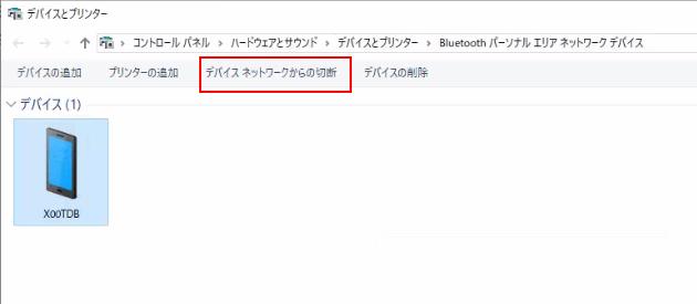 22a562c104 あるいは、スマホアイコンを右クリックして、「デバイスネットワークからの切断」をクリックしても切断できます。