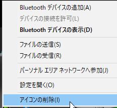 fe114a9486 Windowsで通史領域にあるBluetoothのアイコンは、右クリックしたときに間違えて「アイコンの削除」をクリックしてしまうと消えて しまいます。そこで復活手順を紹介し ...