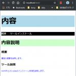windowsでウェブサイト開発入門 PHPでプログラミング5 HTML、CSSを理解する