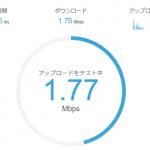 テザリング、Bluetooth接続よりWi-Fiテザリングが高速。遅いBluetoothのメリットは遅いこと