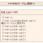 さくらインターネット 2019年7月3日のPHP7.3バージョンアップでCrayon Syntax Highlighter が真っ白になった