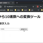 Windowsでウェブサイト開発入門 PHPでプログラミング 8 2進数から10進数への変換ツールの制作