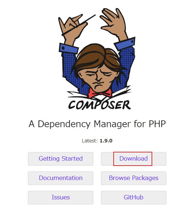phpのパッケージ管理ツールcomposerのinstall手順